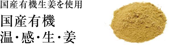 国産有機 温感生姜