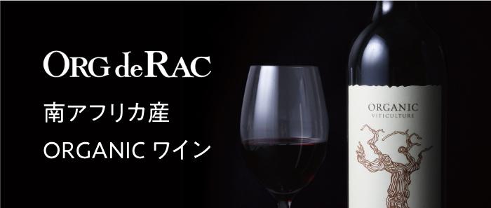 南アフリカ産ORGANICワイン
