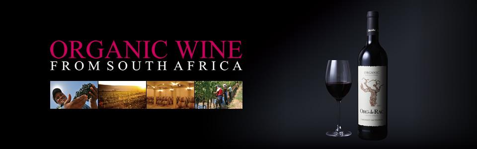 南アフリカ産ワイン