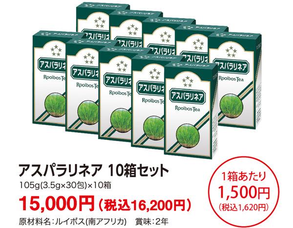 アスパラリネア 10箱セット